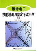 maintenance electrician exam skills training and identification with the book (Advanced)(Chinese ...