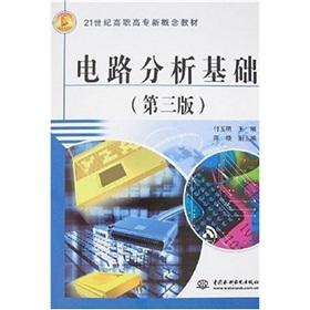 Circuit Analysis (third edition ) (the new concept of 21st century vocational teaching): BEN SHE.YI...