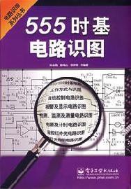 555 Timebase Circuit Diagrams(Chinese Edition): SUN YU KAI DENG