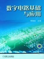 digital circuit fundamentals and applications(Chinese Edition): LI XIANG CHU ZHU