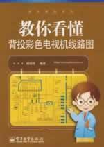 teach you to read projection color tv circuit diagram