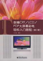 New CRTLCDPDP big screen TV easily Tutorial (2nd Edition)(Chinese Edition): WANG ZHONG CHENG