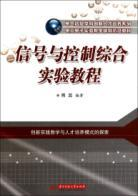 signal integrated experimental and control tutorial(Chinese Edition): XIONG RUI