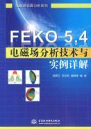 FEKO 5.4 electromagnetic field analysis and electromagnetic field simulation example explanation ...