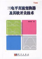 DC converter and three-level soft-switch technology(Chinese Edition): BEN SHE.YI MING