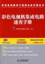 color TV IC Quick Reference(Chinese Edition): ZHONG GUO DIAN ZI SHI XIANG HANG YE XIE HUI