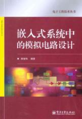 embedded systems in analog circuit design(Chinese Edition): HUANG ZHI WEI