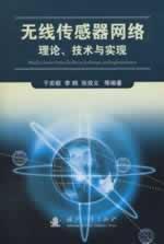 wireless sensor network theory. technology and implementation(Chinese Edition): YU HONG YI // LI OU...