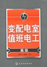 variable electrical distribution room on duty: Senior(Chinese Edition): BEN SHE.YI MING