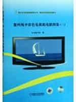Digital flat screen color TV circuit with 1CD Atlas 2 series of modern home appliance repair ...