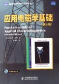 Applied Electromagnetics base: BEN SHE.YI MING