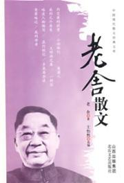 Lao prose classic of modern Chinese prose Library (second series)(Chinese Edition): BEN SHE.YI MING