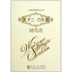 Roland Barthes essay election(Chinese Edition): BEN SHE.YI MING