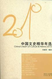 2010) Chinese cultural and historical essence of the Electoral(Chinese Edition): BEN SHE.YI MING