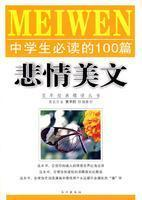 high school students reading the text of the 100 tragedy US(Chinese Edition): BEN SHE.YI MING