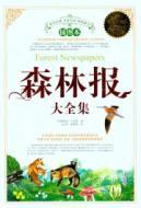 forest reported Roms: SHEN NIAN JU