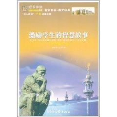 motivate students to the wisdom of the story(Chinese Edition): LIU DONG WEI