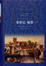 Metamorphosis Castle(Chinese Edition): AO) KA FU KA LI WEN JUN MI SHANG ZHI