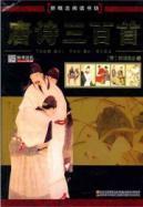 Three Hundred Tang Poems(Chinese Edition): QING) HENG TANG TUI SHI