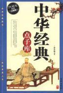 Chinese classic sub-font: LI ZHI MIN