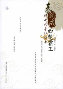 Concubine(Chinese Edition)(Old-Used): YUAN KUO CHENG