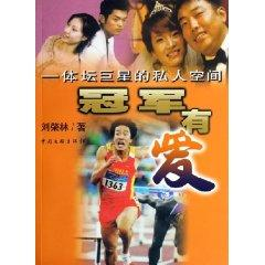 Champion of love - sports stars of the private space(Chinese Edition): LIU