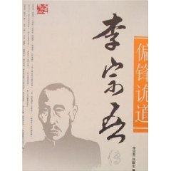 Lizong Wu Chuan slant deception(Chinese Edition): LI ZONG WU ZHANG MO SHENG