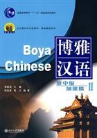 Boya Chinese - Semi-intermediate Speed-up (2)(Chinese Edition): Li Xiaoqi(Chief Editor)