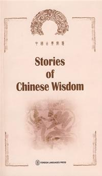 Stories of Chinese Wisdom(Chinese Edition): Ding Wangdao