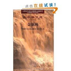 Library of Chinese Classics) The Golden Lotus(5: Lanling Xiaoxiao Sheng