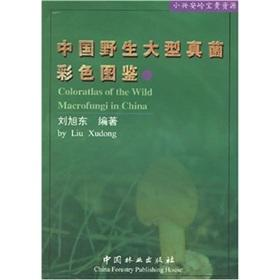 Color Atlas of the Wild Macrofungi in China (1)(Chinese Edition): Liu Xudong