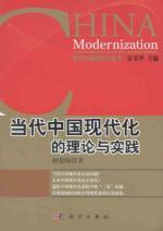 contemporary theory and practice of China s modernization(Chinese Edition): BEN SHE.YI MING
