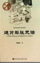 inflation History(Chinese Edition): ZHENG QI DONG
