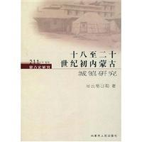 Japanese occupation historical research in Inner Mongolia: JIN HAI