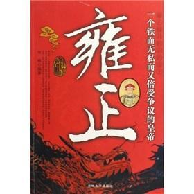 Yongzheng(Chinese Edition): LI NAN