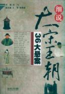 36 Song Dynasty elaborate big big unsolved(Chinese: XIANG FEI