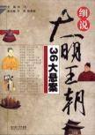 elaborate the Ming dynasty. 36 great unsolved: XIANG FEI