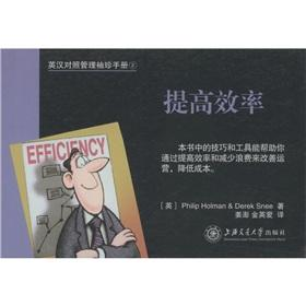 English-Chinese management efficiency Pocketbook(Chinese Edition): YING ] HUO