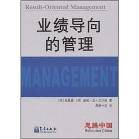 Best performance-oriented management of rattan China(Chinese Edition): BEN SHE.YI MING