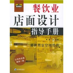 catering store design guide(Chinese Edition): CUI LONG