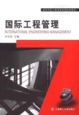 International Project Management(Chinese Edition): BEN SHE.YI MING