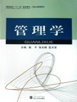 Management(Chinese Edition): CHEN PING ZHANG ZHI FENG KUANG SHUI FA ZHU