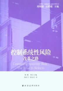 control of systemic risk: the road of reform(Chinese Edition): BEN SHE.YI MING