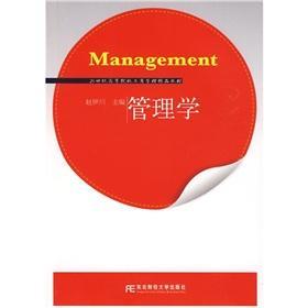 Management(Chinese Edition): ZHAO YIN CHUAN ZHU