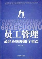 staff management most likely to commit 68 errors(Chinese Edition): FU ZHI YONG