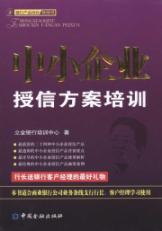 SME credit program training(Chinese Edition): LI JIN YIN HANG PEI XUN ZHONG XIN