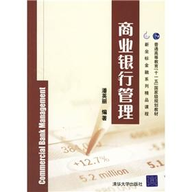 commercial bank management: BEN SHE.YI MING