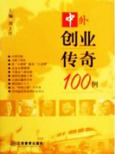 Legend of 100 cases of foreign venture(Chinese Edition): BEN SHE.YI MING