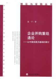 Theory of corporate mergers and acquisitions - - the Chinese practice-based study(Chinese Edition):...