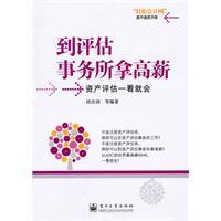 high salaries to assess the firm: asset valuation will look(Chinese Edition): QIU QING JIAN DENG